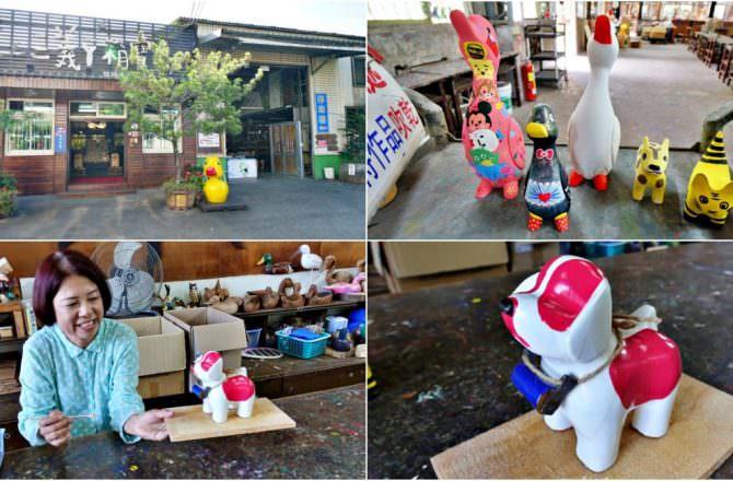 【苗栗】三義 ㄧㄚ箱寶 (鴨箱寶) 充滿童趣的彩繪木鴨DIY