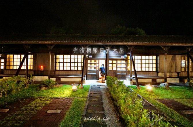 【花蓮住宿】光復糖廠日式木屋 檜木浴缸 日式榻榻米 濃厚日式氣息旅館