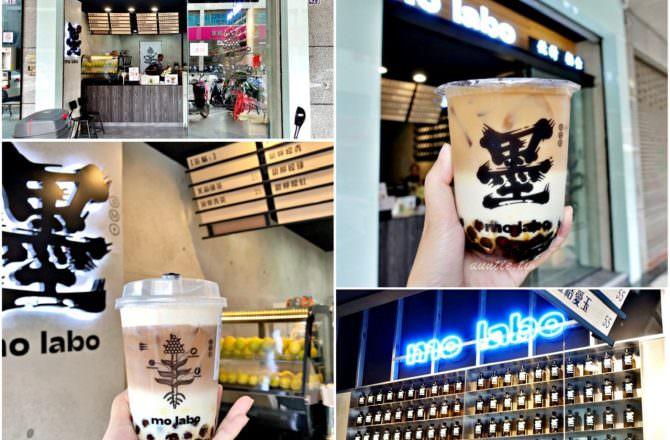 【台中】mo labo 墨 黑糖鮮奶專賣店 琥珀鮮奶 沖繩海鹽厚鮮奶茶推薦