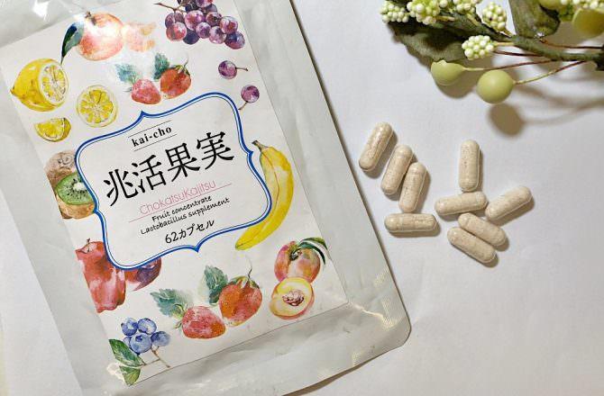 【保養】兆活果實 甘王草莓乳酸菌 輕鬆補充好菌維持肚肚健康機能