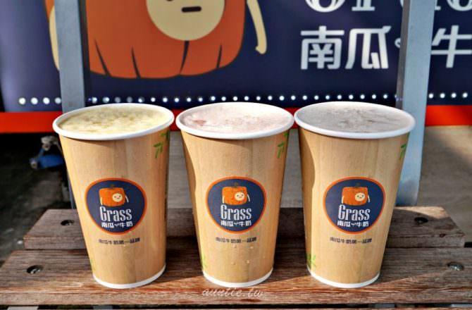 【台中】南屯 Grass 南瓜牛奶 現打新鮮果汁吧 低糖健康牛奶系列超香濃