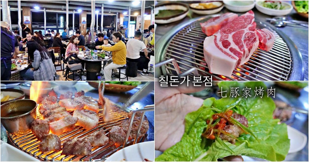 【濟州島美食】七豚家 總店 超厚黑豬烤肉 在地人也愛的烤黑豬肉