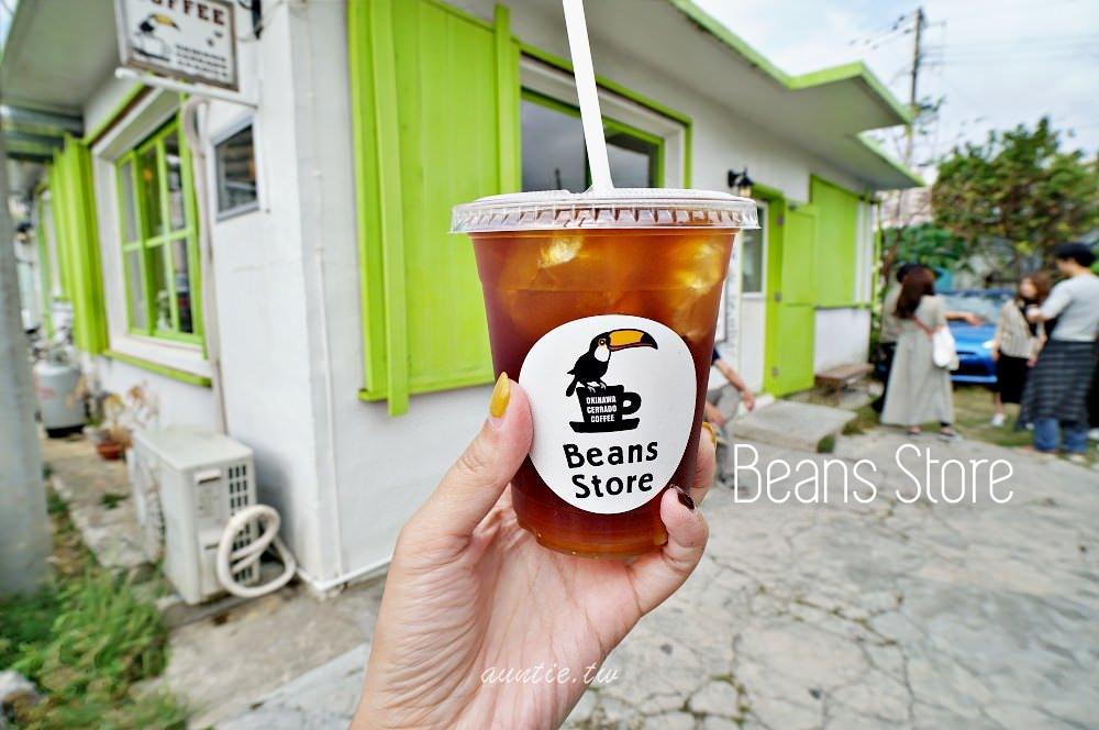 【沖繩美食】港川外人住宅區 Beans Store 手沖咖啡 免費試喝 充滿咖啡香氣手沖咖啡店