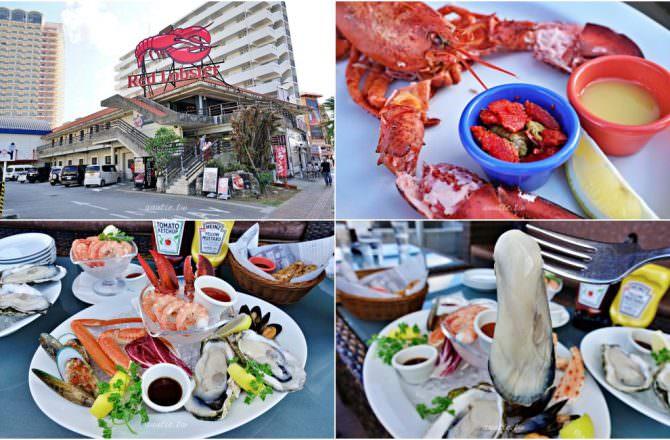 【沖繩美食】美國村 Red Lobster 北谷店 肥美大生蠔 加拿大空運活龍蝦