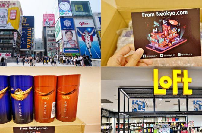 【日本代購】Neokyo 什麼都可以買的日本最新零食美妝代購網站