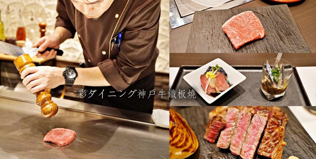 【神戶美食】彩SAI-DINING 神戶牛鐵板燒 A5神戶牛 划算神戶牛精緻午間套餐推薦
