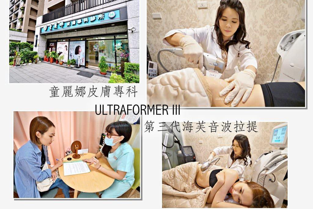 【新莊醫美】童麗娜皮膚專科 曲線雕塑消除腰間肉 第三代海芙音波拉提 ULTRAFORMER III
