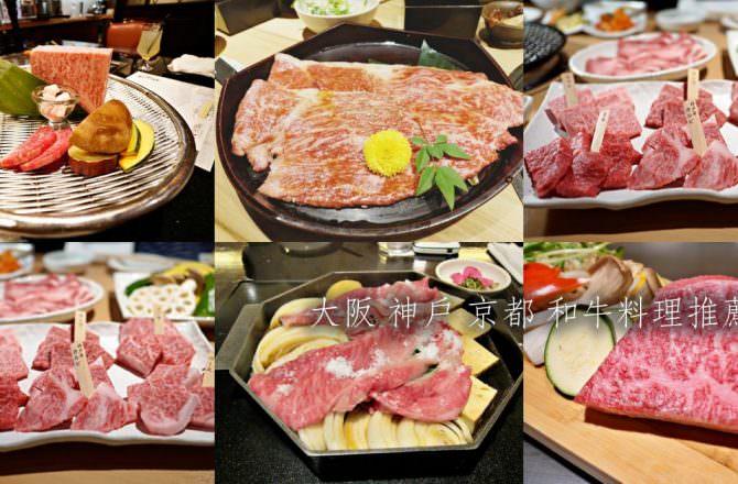 【關西美食】大阪 神戶 京都 和牛美食 鐵板燒 燒肉餐廳推薦