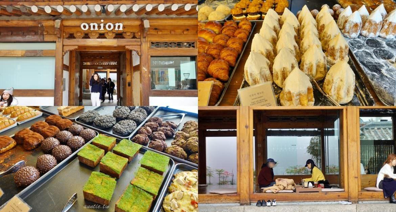 【首爾美食】安國站 Onion 3號店 韓屋咖啡廳 麵包控最愛 咖啡拿鐵超普通 三清洞 北村