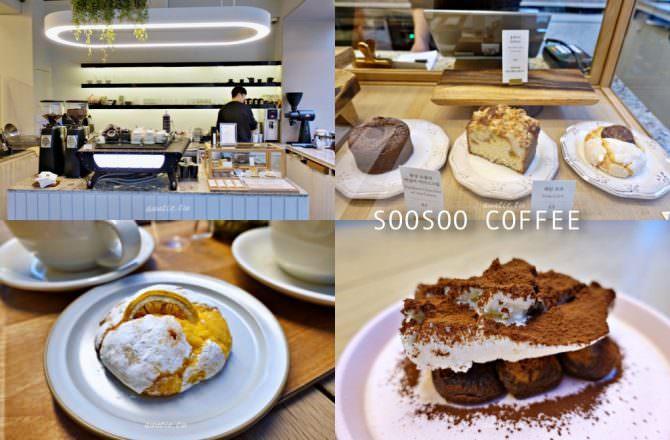 【首爾美食】新沙洞 SOOSOO COFFEE 檸檬餅乾 提拉米蘇 咖啡甜點都好吃推薦