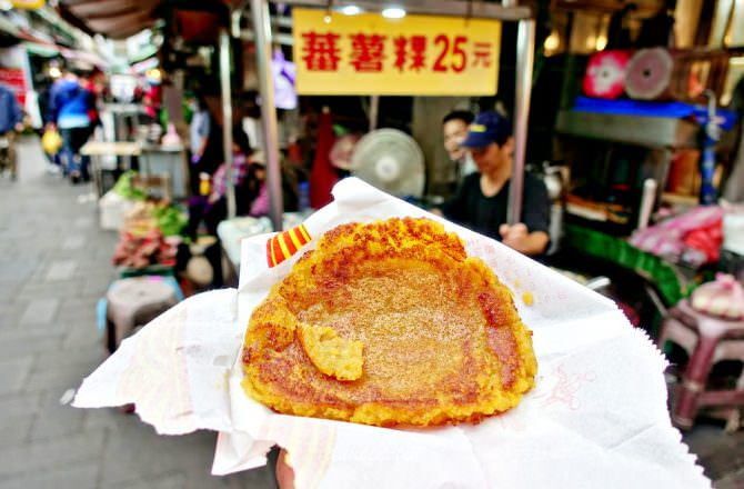 【新北】蕃薯粿 外酥內軟香噴噴 金山老街街頭小吃