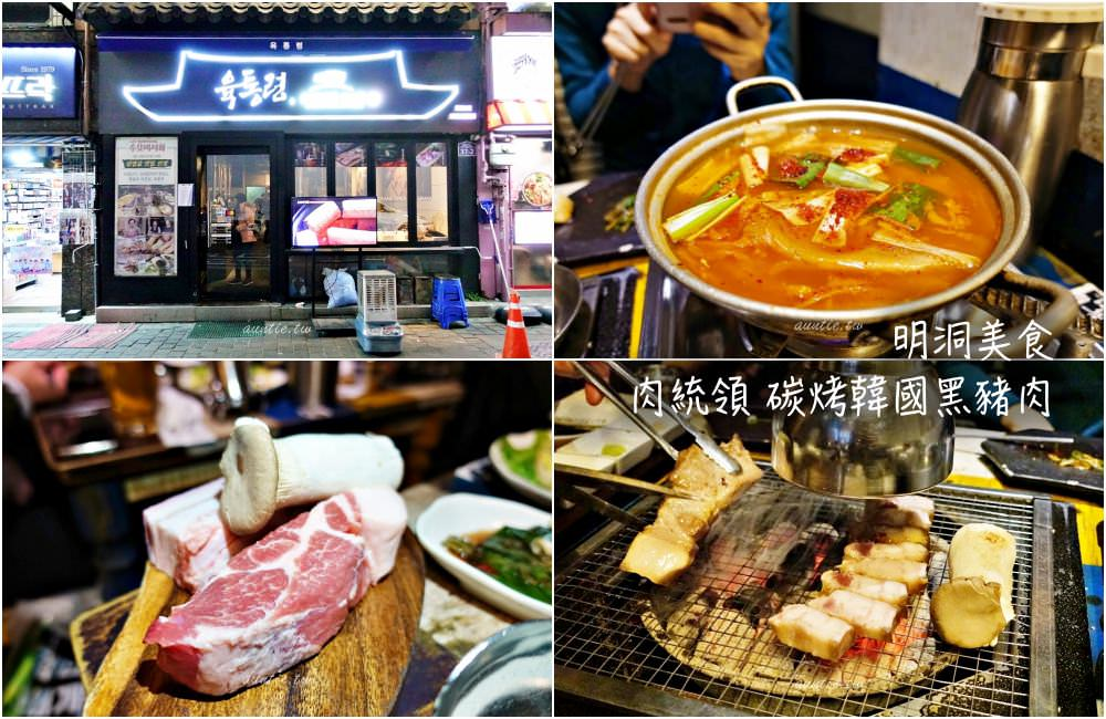 【首爾美食】明洞 肉統領 碳烤韓國黑豬肉 韓牛 營業到半夜兩點宵夜美食