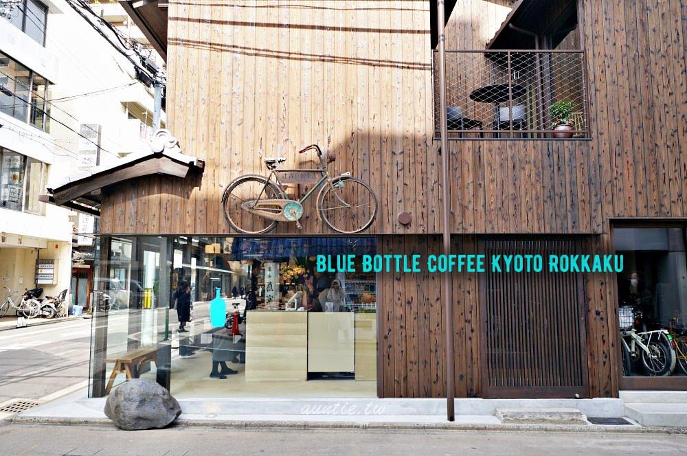 【京都美食】藍瓶子咖啡 京都六角通 懷舊町家建築X百年自行車店 特色咖啡廳