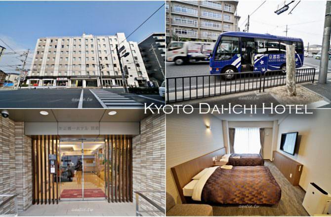 【京都住宿】九条 京都第一飯店 別邸新館 高級雙人房寬敞又安靜推薦