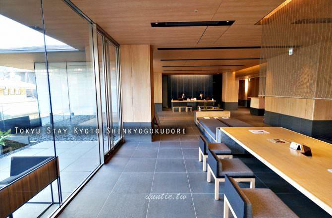 【京都住宿】河原町 東急Stay新京極 地點超好房間還有洗衣機跟簡單廚具