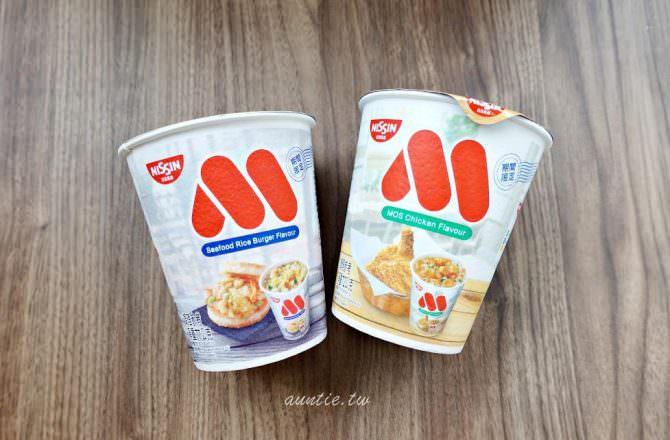 【消費】摩斯漢堡 日清泡麵聯名款 海洋珍珠堡 和風炸雞口味