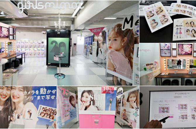 【沖繩】國際通 girls mignon 輕鬆拍出夢幻美照 久違的大頭貼 最新機種拍貼機