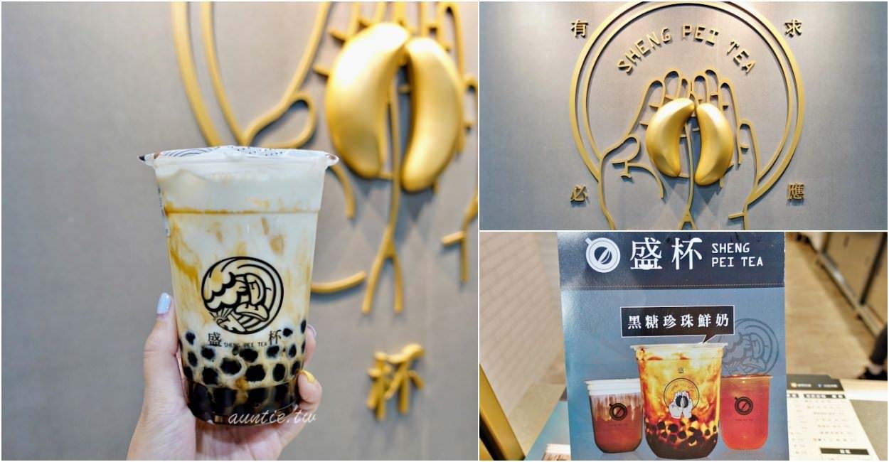 【台北】盛杯 黑糖波霸鮮奶 不甜不膩 景美特色手搖飲推薦