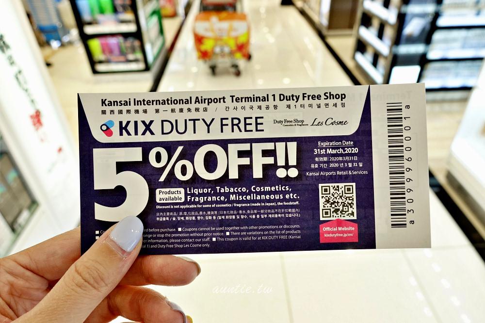 受保護的內容: 【關西機場購物】KIX DUTY FREE 關西國際機場免稅店5%優惠折價券