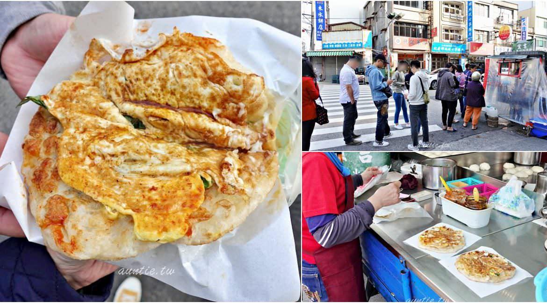 【台中】宜吉九層塔粉蔥餅 雙蛋九層塔香蔥油餅 大甲排隊美食