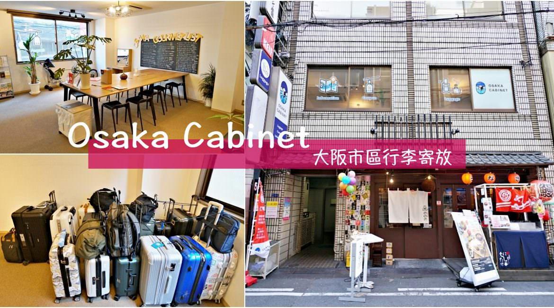 受保護的內容: 【大阪旅遊】大阪難波 OSAKA CABINET 市區行李寄放 大型行李寄放 黑門市場旁 近日本橋站