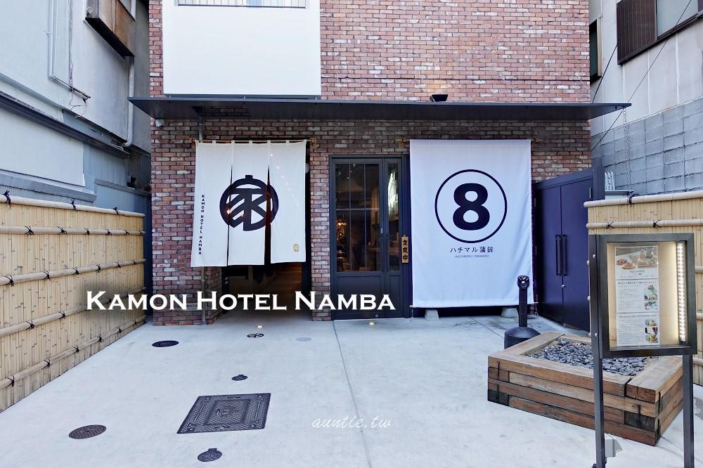 【大阪住宿】日本橋 難波嘉能飯店 Kamon Hotel Namba 設計感簡約風格旅店 日本橋 黑門市場
