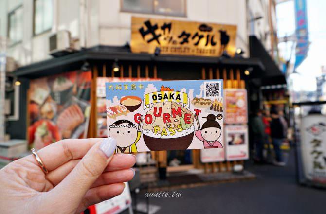 受保護的內容: 【大阪旅遊】大阪美食卡 OSAKA GOURMET PASS 美食之旅必備 Luke's Lobster  難波肉劇場
