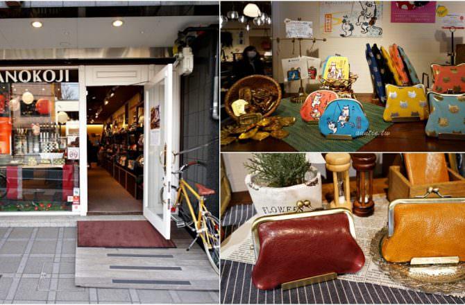 【京都購物】AYANOKOJI GION 口金包專賣店 多種款式零錢包 肩背包 還有衹園限定款