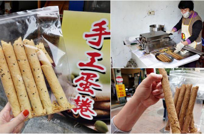 【新北】蛋捲阿姨的店 手工輕薄酥脆蛋捲 東方美人茶口味 包種茶