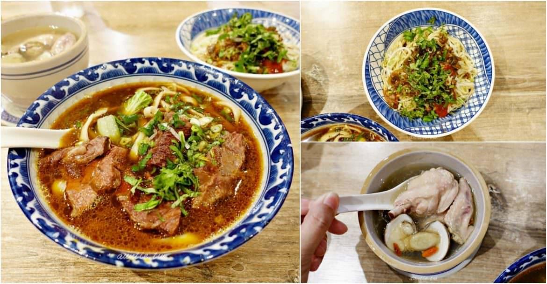【台北】信義區 牛肉麵·雞湯 開到半夜四點 夠味乾拌麵 雞湯真材實料