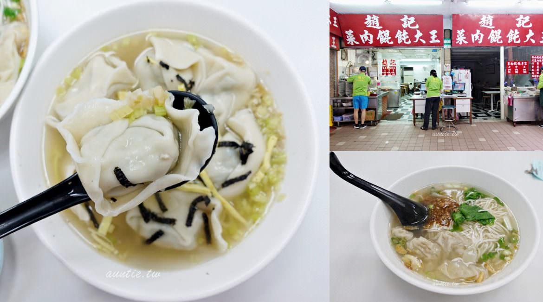【台北】桃源街 趙記菜肉大餛飩 餛飩界巨嬰 上海口味雪菜餛飩