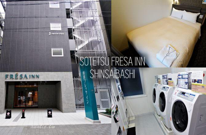 【大阪住宿】心齋橋相鐵 FRESA INN 商店街地鐵五分鐘 方便乾淨