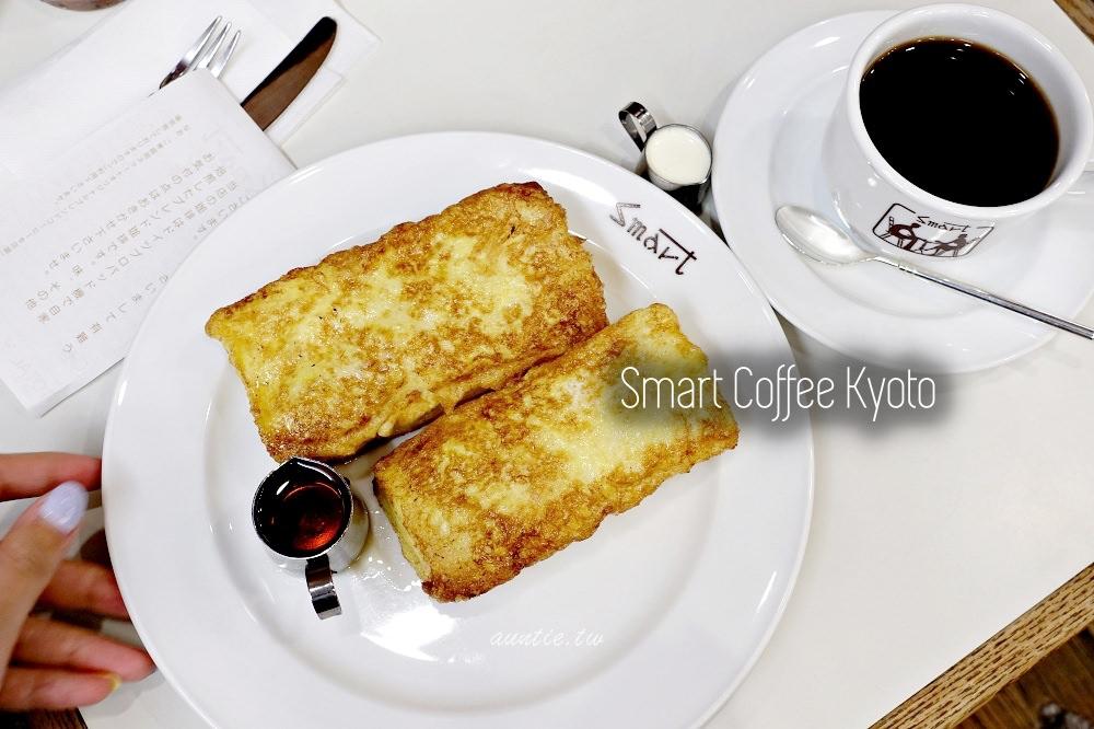 """【京都美食】寺町通 Smart Coffee 昭和七年 京都老字號 很有""""味道""""咖啡店"""