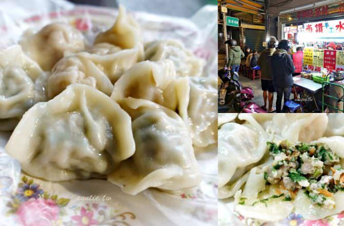 【新北】尚讚手工水餃 香菜水餃 鮮蝦高麗菜 還有九層塔口味 三峽市場