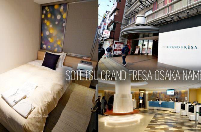 【大阪住宿】日本橋 大阪難波相鐵GRAND FRESA飯店 黑門市場五分鐘 地鐵一分鐘