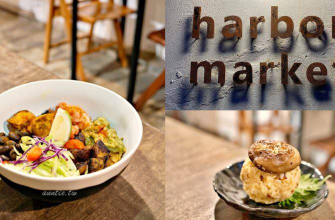 【台北】南港 harbor market 商店結合咖啡廳 文青風素食餐廳