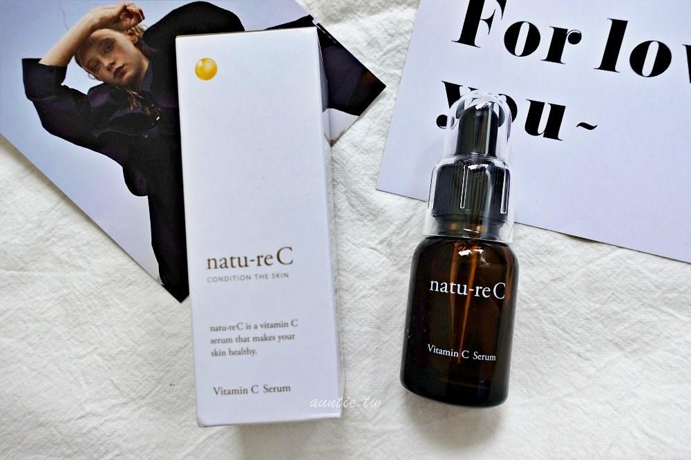 【保養】natu-reC 高純度維他命C精華液 精油質地又好吸收 保濕美白一瓶就夠