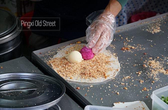 【新北】平溪阿嬤花生捲冰淇淋 就愛古早味 平溪車站古早味甜點冰淇淋