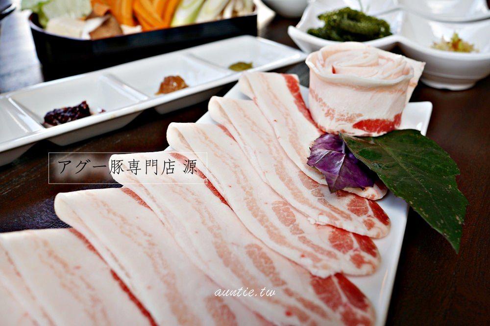 【沖繩美食】那霸國際通 アグー豚専門店 源 濃厚湯頭 阿古豬涮涮鍋推薦