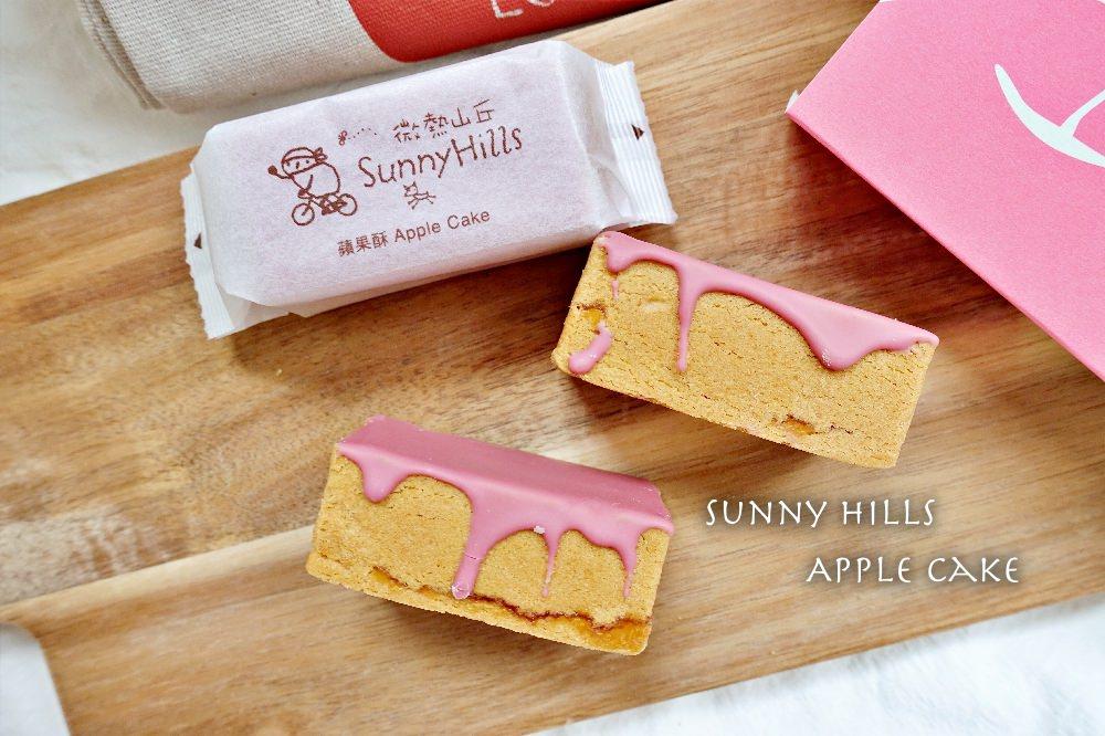 【伴手禮】 微熱山丘季節限定 青森紅玉蘋果 微酸粉紅夢幻蘋果酥