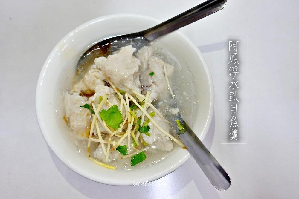 【台南】阿鳳浮水虱目魚羹 鮮甜Q彈虱目魚羹 保安路小吃