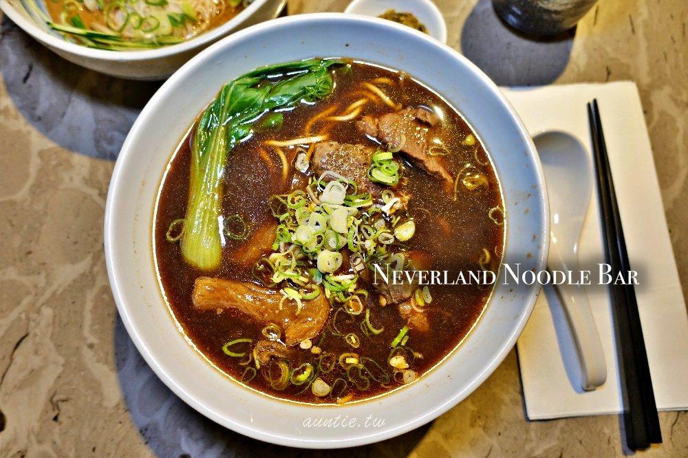 【台北】Neverland Noodle Bar  麵吧 南港必吃牛肉麵