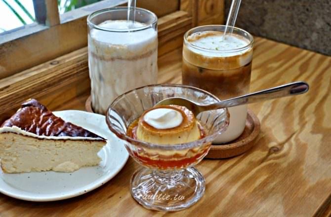 【宜蘭】羅東 這裡是咖啡店 手工布丁 麵茶牛奶走老屋廢墟風格的咖啡廳