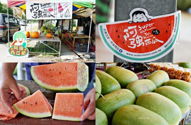 【花蓮】阿強西瓜 二代瓜農 自產自銷 來去台九線買西瓜!夏天就是要吃西瓜!