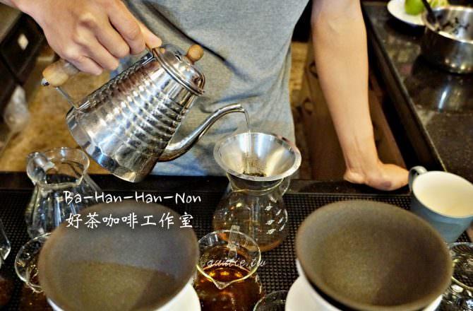 【花蓮】瑞穗 好茶咖啡工作室 品茗伴隨咖啡香 還有茶農日常體驗行程