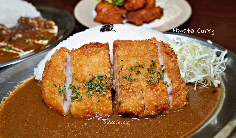 【台北】日向洋食 hinata 小巷中的日式和洋風復古咖哩店 士林巷弄美食