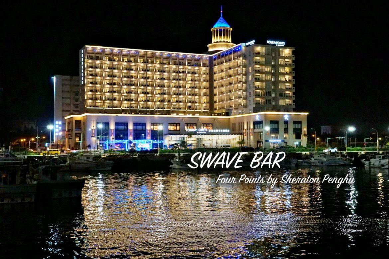 【澎湖】SWAVE BAR 微浮酒吧 澎湖特色調酒 現場Live Band演唱 福朋喜來登酒吧