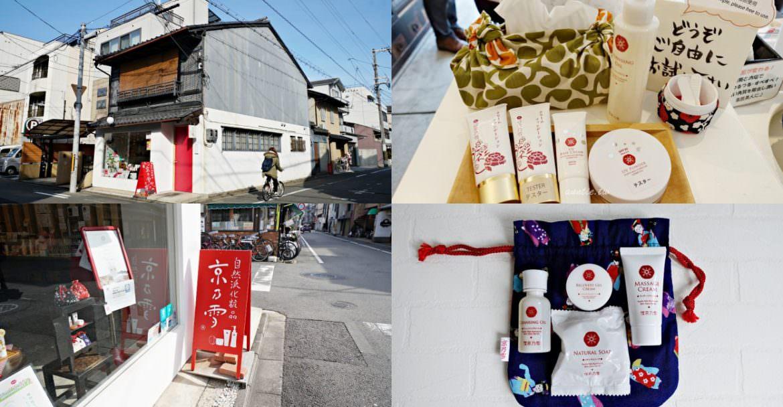 【京都購物】京都二条 京乃雪 自然派化妝品 和漢植物基礎保養品推薦