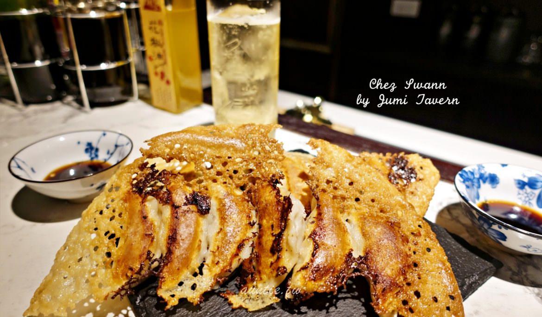 【台北】 東門站 去斯萬家 喝調酒配冰花煎餃 金華街特色調酒吧