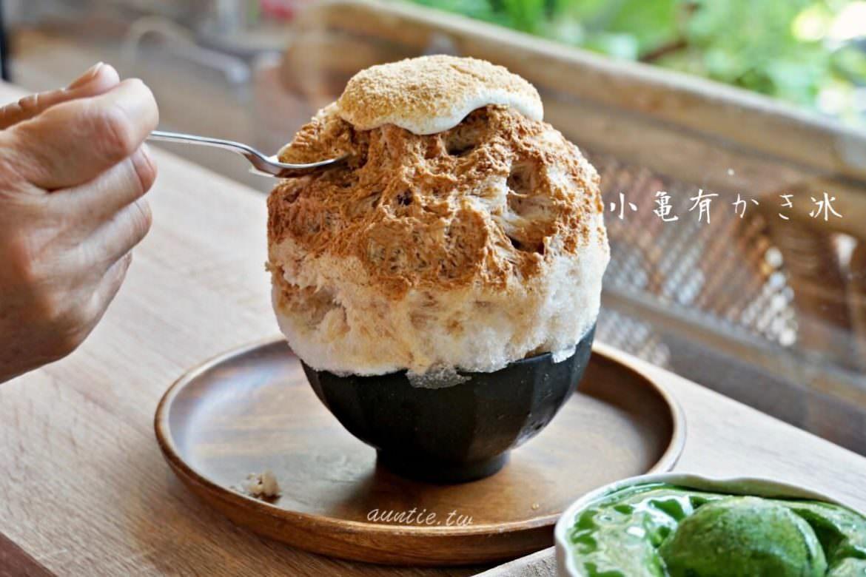 【宜蘭】小亀有かき冰 復古日式刨冰 香濃黃豆粉金時 激推抹茶薏仁湯